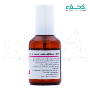 Hand Antiseptic Solution