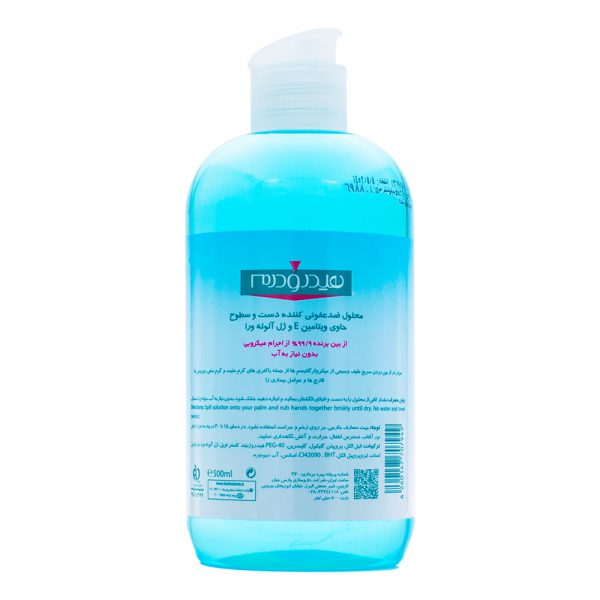 Hydroderm Disinfectant Alcohol Solution